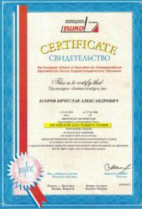 Сертификат англ. средний уровень