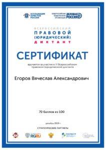Сертификат юридический