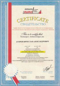 Сертификат англ. для начинающих