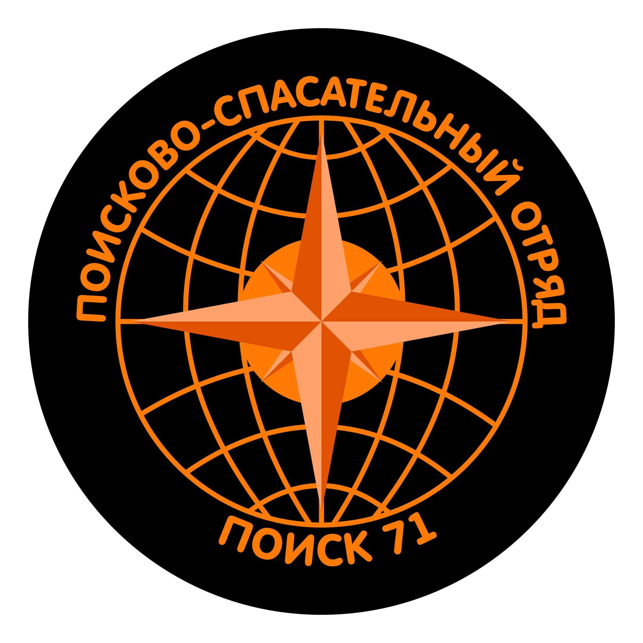 """Поисково-спасательный отряд """"Поиск-71"""""""