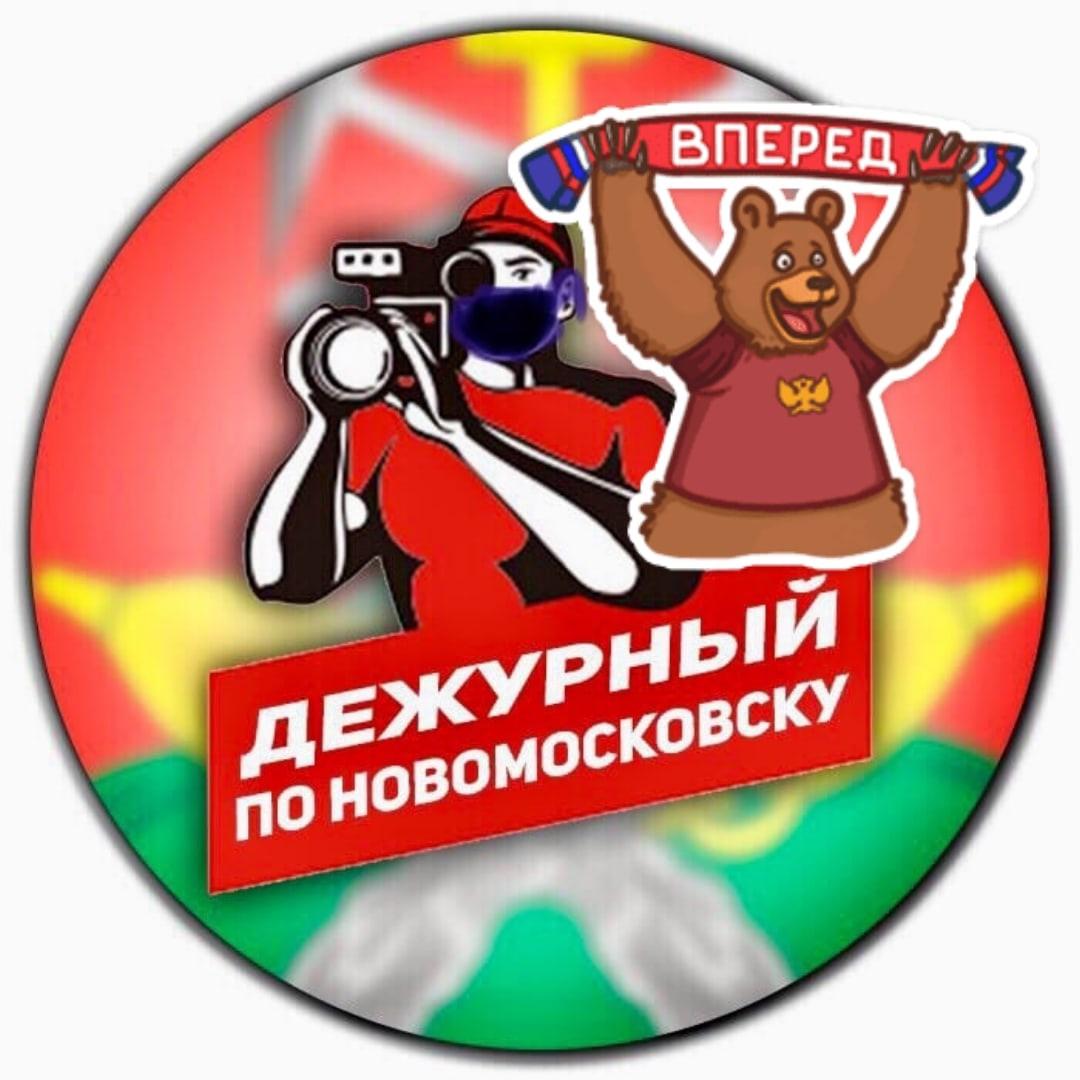 Дежурный по Новомосковску
